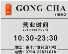 贡茶营业时间牌