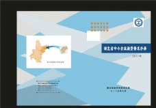 蓝色封面湖北省信息化经济局封面