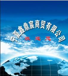 企业形象墙 地球 背景墙