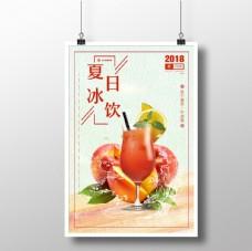 夏日冰饮 苹果汁