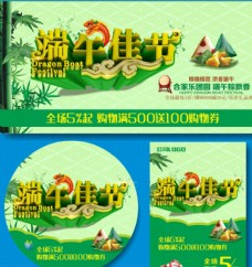 端午节粽情 活动 促销海报 龙