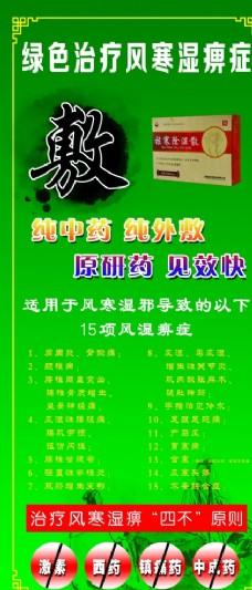 三伏贴  绿色治疗风湿病