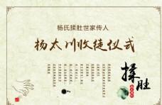 中国风收徒仪式