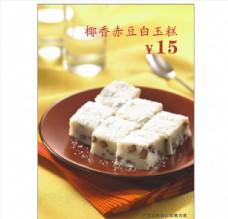 白玉糕 醇奶雪花冰 点点甜品