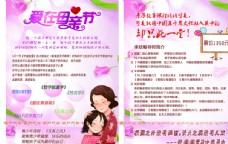 母亲节单页