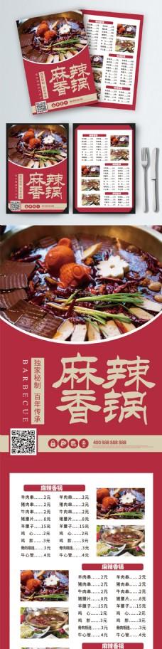 红色简约大气麻辣香锅菜单