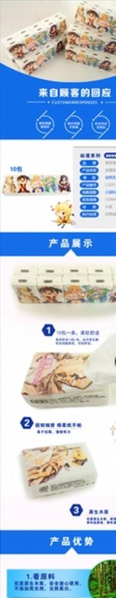 2次元动漫形象餐巾纸淘宝详情