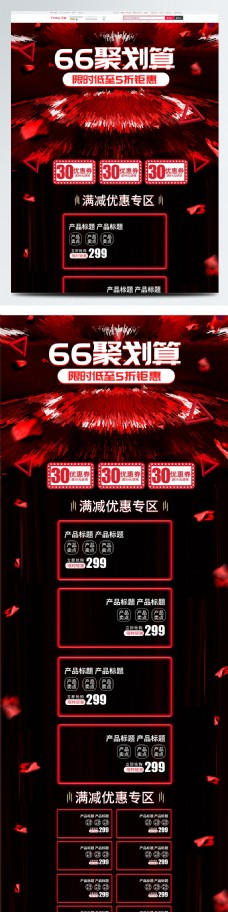 红色炫酷电子产品66聚划算电商首页模板