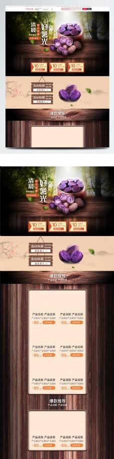 农产品紫薯零食首页模板