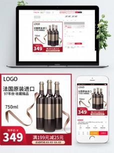 原创C4D产品红酒主图高端高档大气直通车