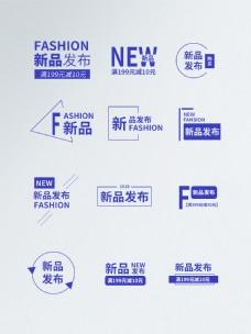 新品发布电商文案排版文字排版