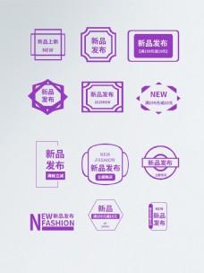 新品发布紫色系文字排版淘宝