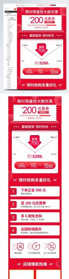 淘宝详情关联红色促销优惠价格直降关联模板