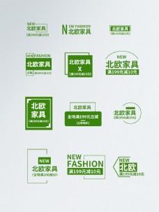 北欧家具绿色系字体排版文字排版文案排版