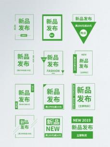 新品发布绿色系文字排版文案排版电商