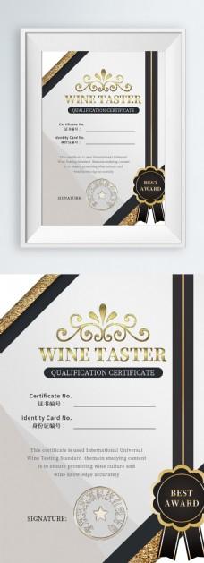 品酒资格证书授权证件师资认证文件毕业证书