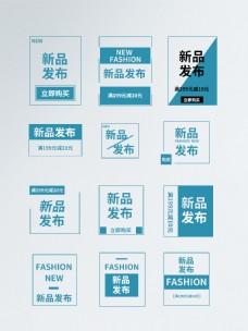 新品发布湖蓝色字体排版文案排版
