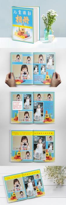 儿童摄影模板儿童摄影相册相册内页模板