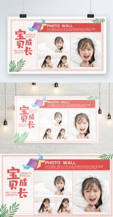 卡通小清新纪念宝贝成长儿童摄影照片墙