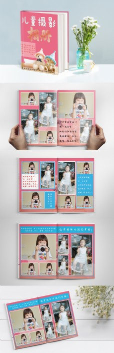 儿童摄影模板儿童摄影相册相册内页