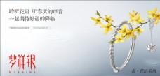 梦祥银春季新品海报