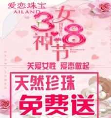爱恋珠宝38女神节
