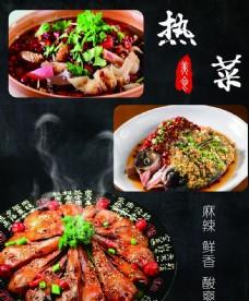热菜 美食 中华美食