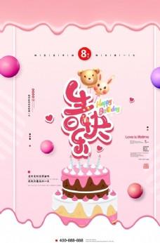 生日快乐生日蛋糕生日宣传海报