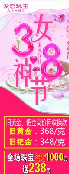 爱恋珠宝38女神节海报