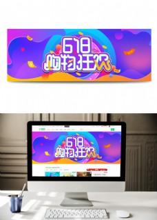 618购物狂欢节促销banner设计