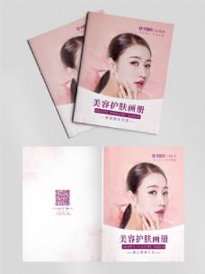 粉色简约美容画册封面
