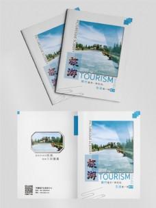 旅游旅行宣传清新画册封面