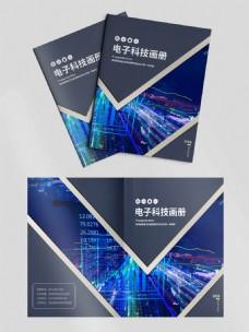 高档电子科技画册封面
