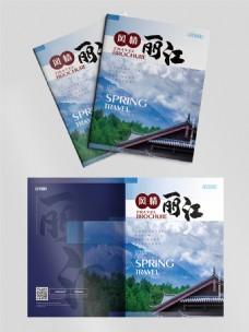 简约风简约风风情丽江旅游画册封面