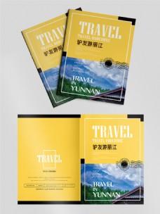 简约风丽江旅游画册封面
