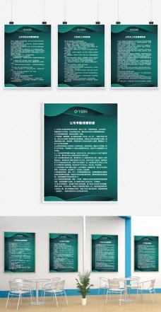 公司企业管理制度系列展板