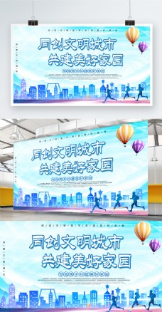 创建文明城市文明社区广告围挡展板