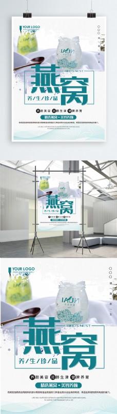 清新简约燕窝养生珍品促销宣传海报