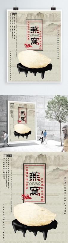 燕窝中国风促销海报