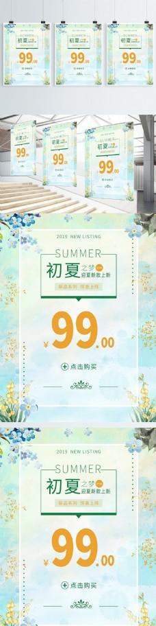 文艺小清新鲜花夏季背景促销海报