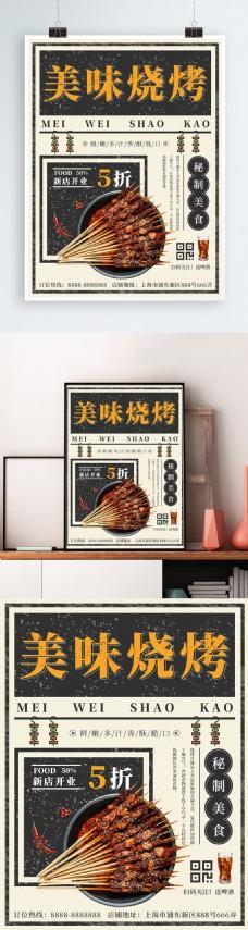 简约黑色古典烧烤促销海报
