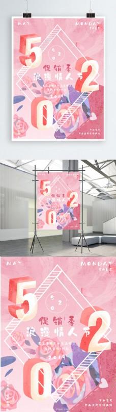 520情人节粉色简约促销海报
