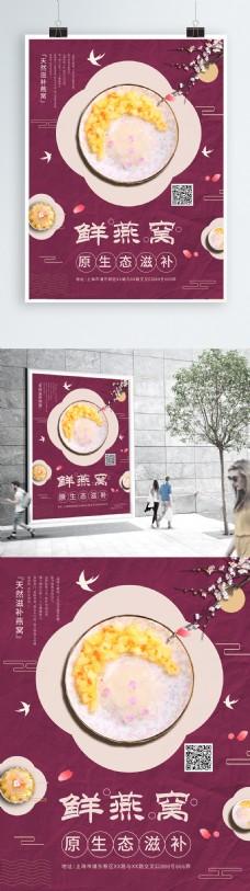 中国风燕窝养生促销海报