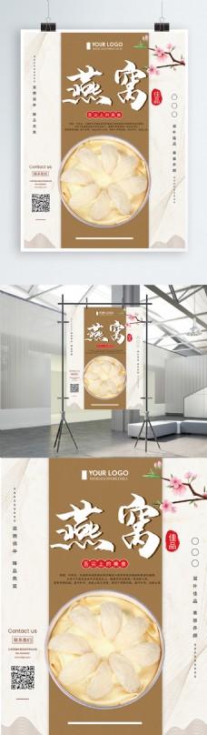创意简约燕窝滋补佳品促销宣传海报