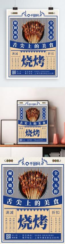 蓝色简约古典烧烤促销海报