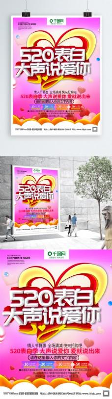 粉色C4D创意立体字520表白海报
