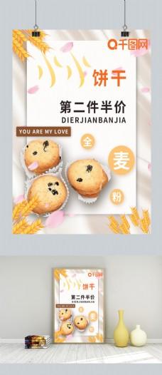 小小麦促销海报设计