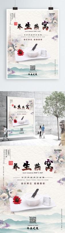 燕窝美容养生复古中国风海报