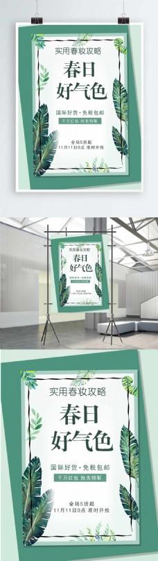 春日好气色护肤品美妆广告海报