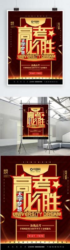大气C4D高考必胜备战高考宣传海报